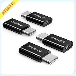 Anker USB-C & MicroUSBアダプタ (4セット ブラック)(その他)