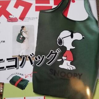 スヌーピー(SNOOPY)のレタスクラブ SNOOPYでかエコバッグ(エコバッグ)