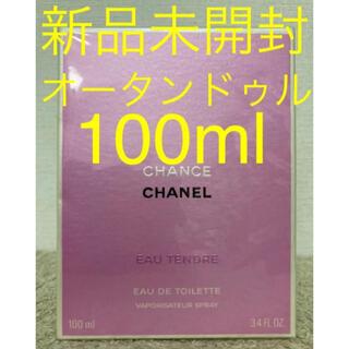 CHANEL - 【新品未開封】CHANEL シャネル チャンス オータンドゥル 100ml