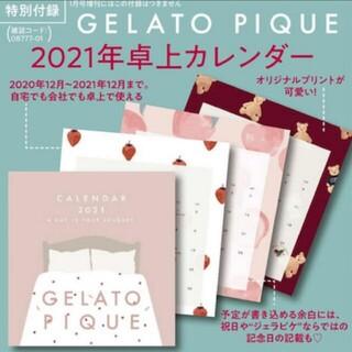 ジェラートピケ(gelato pique)のMORE gelato pique   2021年カレンダー(カレンダー/スケジュール)