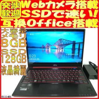 富士通 ノートパソコン UH75/H Windows10 ウェブカメラ有