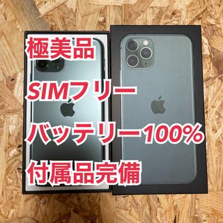 Apple - 値下げ iPhone 11 pro 64GB simフリー ミッドナイトグリーン