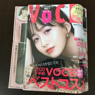 カネボウ(Kanebo)の未開封!VoCE  2021年1月号 雑誌&付録(美容)