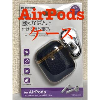 エレコム(ELECOM)のAirPods対応 レザーケース サイドメッキ ネイビー BK-APUCMNV(ヘッドフォン/イヤフォン)