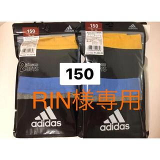 アディダス(adidas)のadidas 150 160 170(下着)