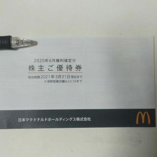 マクドナルド(マクドナルド)の【最新】マクドナルド株主優待券一冊(6枚)(フード/ドリンク券)