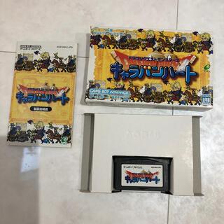 ゲームボーイアドバンス(ゲームボーイアドバンス)のドラゴンクエスト キャラバンハート(家庭用ゲームソフト)