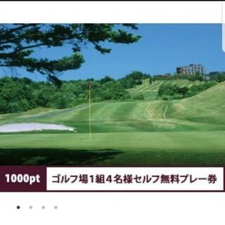 シャトレーゼ ゴルフ セルフ無料プレー