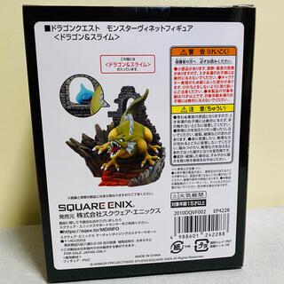 SQUARE ENIX - ARくじアタルス ドラゴンクエスト モンスターヴィネット