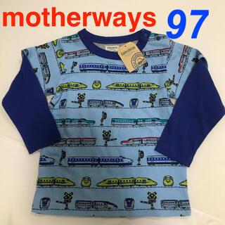マザウェイズ(motherways)の新品未使用[マザウェイズ]重ね着風新幹線ロンT 97size(Tシャツ/カットソー)