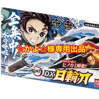 BANDAI - ☆かよ☆様専用 DX日輪刀 鬼滅の刃