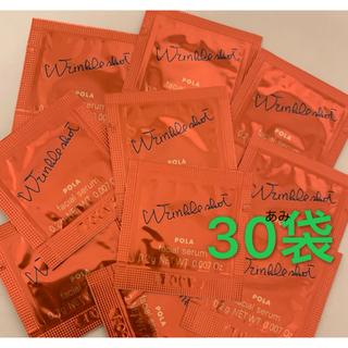 POLA - 新製品 POLA  ポーラ リンクルショット メディカル セラム 美容液 30袋