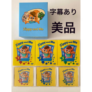 Disney - Zippy and Me ズィッピーアンドミー  美品 字幕あり