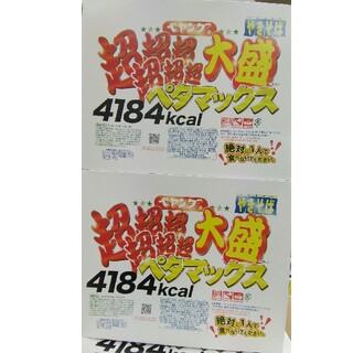 【地域限定】∩(=^・^=) ペヤング  ペタマックス × 2個(インスタント食品)