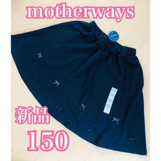 motherways - 新品 マザウェイズ リボン付き スカート 150 ネイビー  スウェット