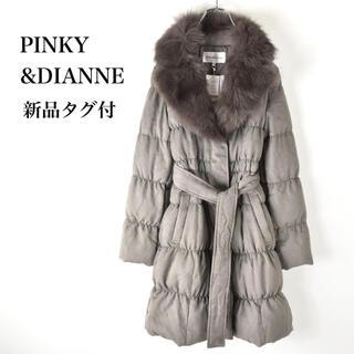 PINKY&DIANNE 定価7.2万フォックスファー ダウンコート 新品未使用