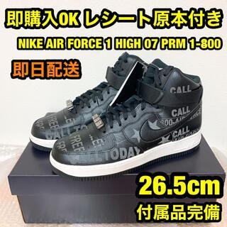 NIKE - 黒26.5cm ナイキ エアフォース1 ハイ 07 プレミアム 1-800
