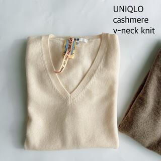 ユニクロ(UNIQLO)のユニクロ UNIQLO カシミヤ Vネック レディース(ニット/セーター)