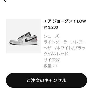 NIKE - Air Jordan 1 Low JP 27 Grey グレー