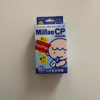アカチャンホンポ(アカチャンホンポ)のミルトン cp 60錠(哺乳ビン用消毒/衛生ケース)