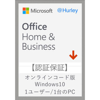 【認証保証】Office Home and Business 2019