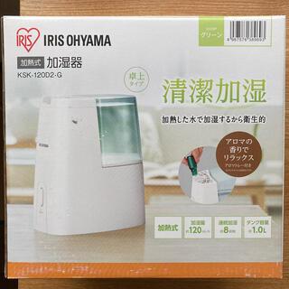 アイリスオーヤマ(アイリスオーヤマ)の加熱式加湿器(卓上タイプ) KSK-120D2-G 2018年製(加湿器/除湿機)