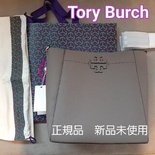 トリーバーチ(Tory Burch)のTory Burch トリーバーチ マックグロウホーボー バッグ (ハンドバッグ)