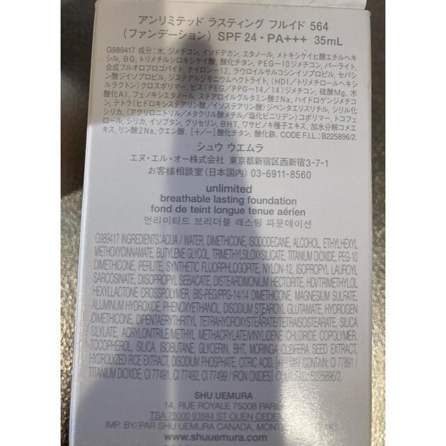 shu uemura(シュウウエムラ)のアンリミテッド ラスティング フルイド564 シュウウエムラ ファンデ コスメ/美容のベースメイク/化粧品(ファンデーション)の商品写真