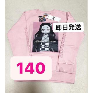 GU - 【新品タグ付き】GU 鬼滅の刃 キッズ プルオーバー 140cm ねずこ ピンク