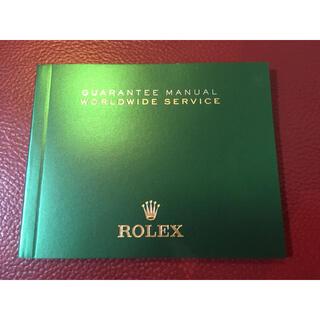 ロレックス(ROLEX)のロレックス ROLEX ギャランティマニュアル  正規品 非売品 現行品(その他)