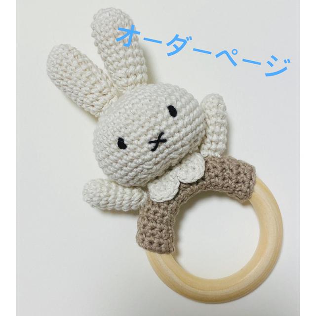 歯固め リング★ラトル★ミッフィー風 キッズ/ベビー/マタニティのおもちゃ(がらがら/ラトル)の商品写真
