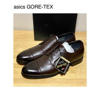 asics - アシックス ビジネスシューズ ゴアテックス 28cm ダークブラウン 革靴