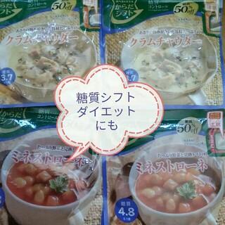 からだシフト クラムチャウダー ミネストローネ 洋風 スープ セット ダイエット(レトルト食品)