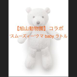 ジェラートピケ(gelato pique)のgelato pique×旭山動物園★スムーズィー'クマ baby★ラトル(その他)
