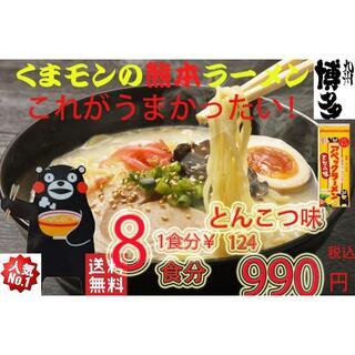 くまモンの熊本ラーメン アベックラーメン 豚骨ラーメン(インスタント食品)