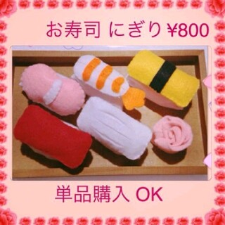お寿司 フェルト おままごと ハンドメイド 知育玩具 布おもちゃ 保育おもちゃ