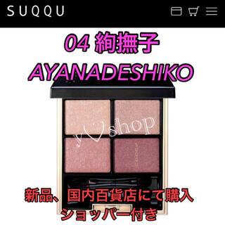 SUQQU - 新品未使用★スック アイシャドウ 絢撫子
