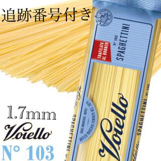 Pastaヴォイエロ 1.7mm 500g(麺類)
