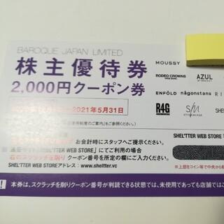 バロックジャパンリミテッド株主優待券 2000円クーポン券 2枚