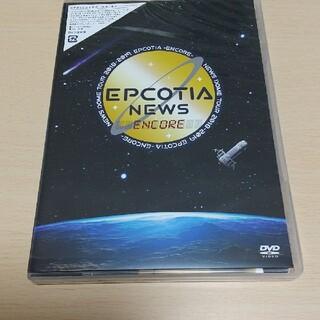 ニュース(NEWS)のNEWS EPCOTIA ENCORE DVD(ミュージック)