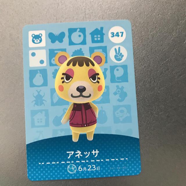 任天堂(ニンテンドウ)のどうぶつの森 amiiboカード アネッサ エンタメ/ホビーのアニメグッズ(カード)の商品写真