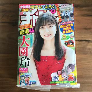 秋田書店 - 少年チャンピオン 2020年 12/10号    応募券のみ