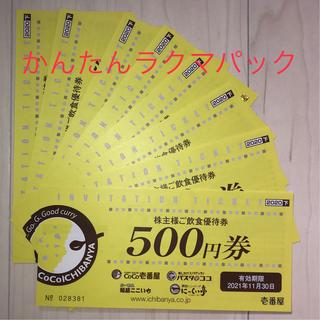 ココイチ CoCo壱番屋 株主優待券 4000円分(レストラン/食事券)