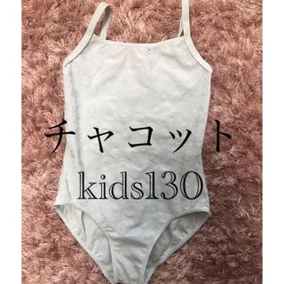 チャコット レオタード  130 L kids