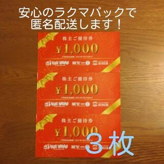 ヴィレッジヴァンガード株主優待券 1000円分×3枚(ショッピング)