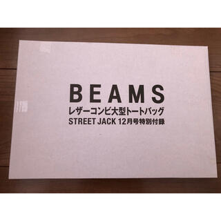 BEAMS - 【新品未開封】ビームス BEAMS レザーコンビ大型トートバッグ