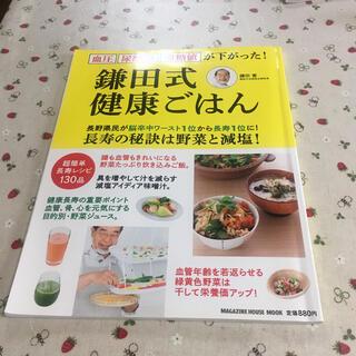 鎌田式健康ごはん(料理/グルメ)