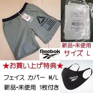 リーボック(Reebok)のリーボック★トレーニング スピードショーツ★サイズL(トレーニング用品)