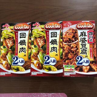 アジノモト(味の素)のCook Do⭐️クックドゥ⭐️セット⭐️(レトルト食品)