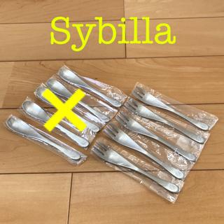 シビラ(Sybilla)の専用【新品未開封】カトラリー Sybilla(シビラ) ヒメフォーク5点(カトラリー/箸)